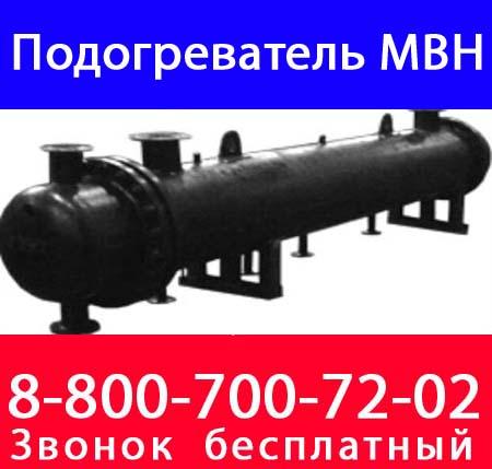 Пароводяной теплообменник мвн 1437-06 теплообменник вода вода цена